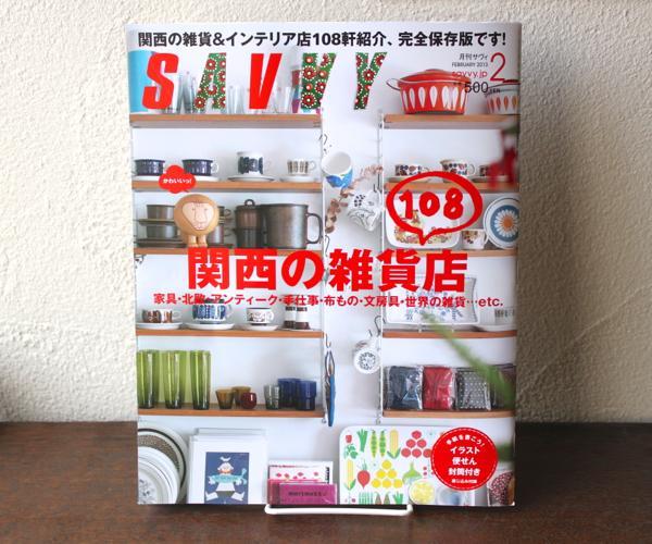 SAVVY サヴィ 関西の雑貨店