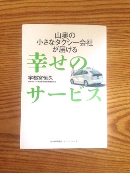 山奥の小さなタクシー会社が届ける幸せのサービス