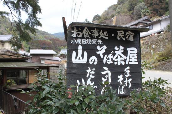 小鹿田 山のそば茶屋