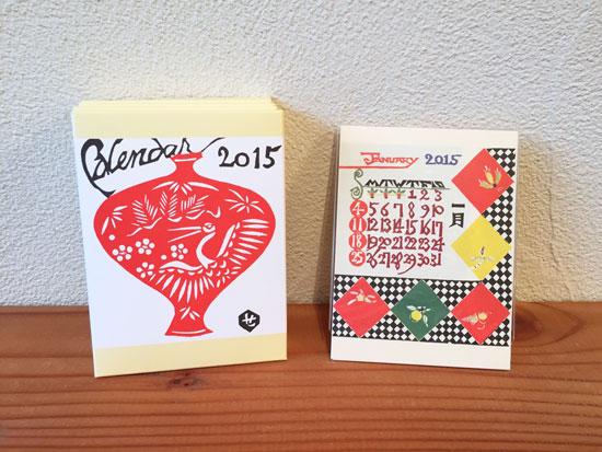 芹沢銈介 卓上カレンダー 2015年