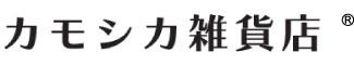 """""""カモシカ雑貨店"""